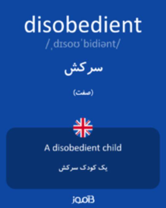 تصویر disobedient - دیکشنری انگلیسی بیاموز