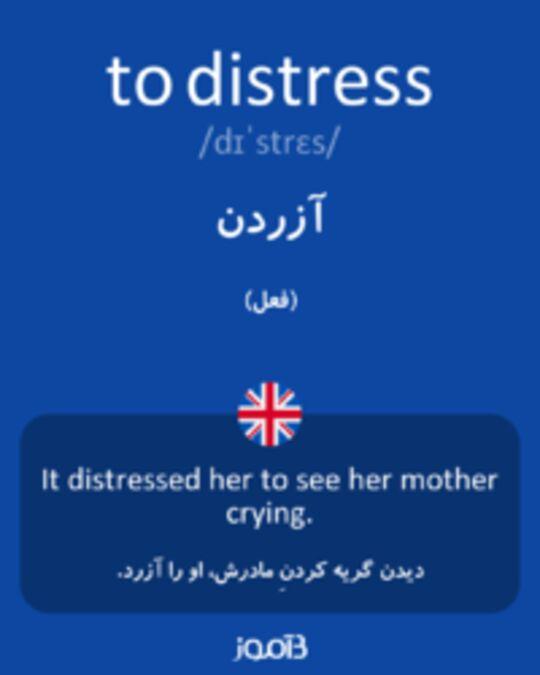 تصویر to distress - دیکشنری انگلیسی بیاموز