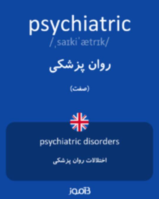 تصویر psychiatric - دیکشنری انگلیسی بیاموز