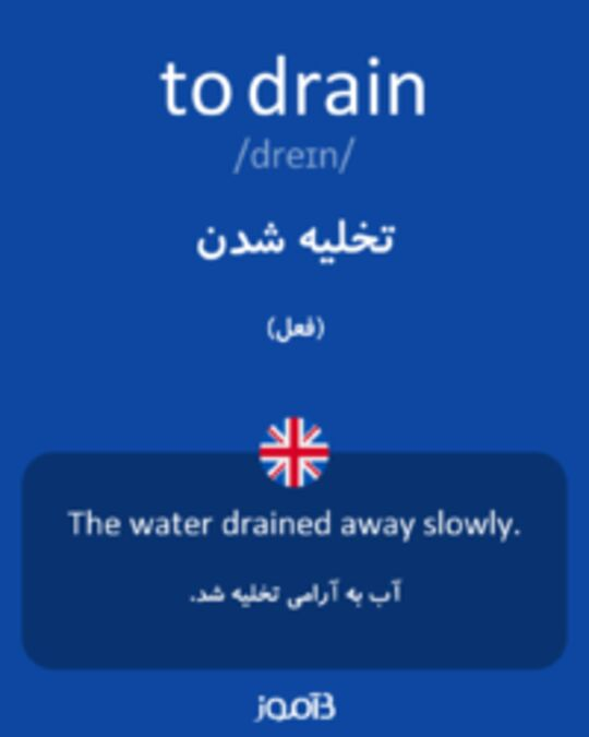 تصویر to drain - دیکشنری انگلیسی بیاموز