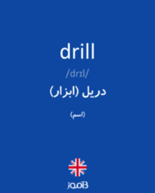 تصویر drill - دیکشنری انگلیسی بیاموز
