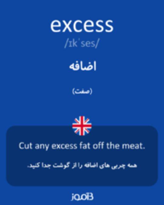 تصویر excess - دیکشنری انگلیسی بیاموز