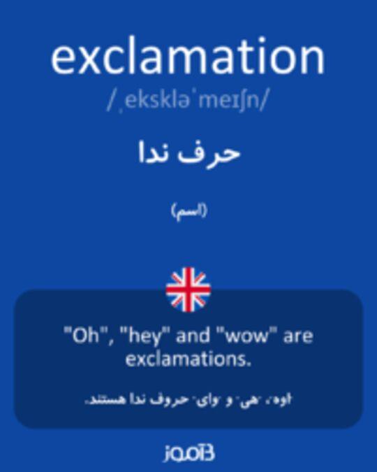 تصویر exclamation - دیکشنری انگلیسی بیاموز