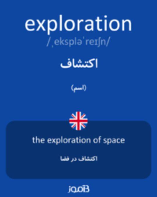 تصویر exploration - دیکشنری انگلیسی بیاموز