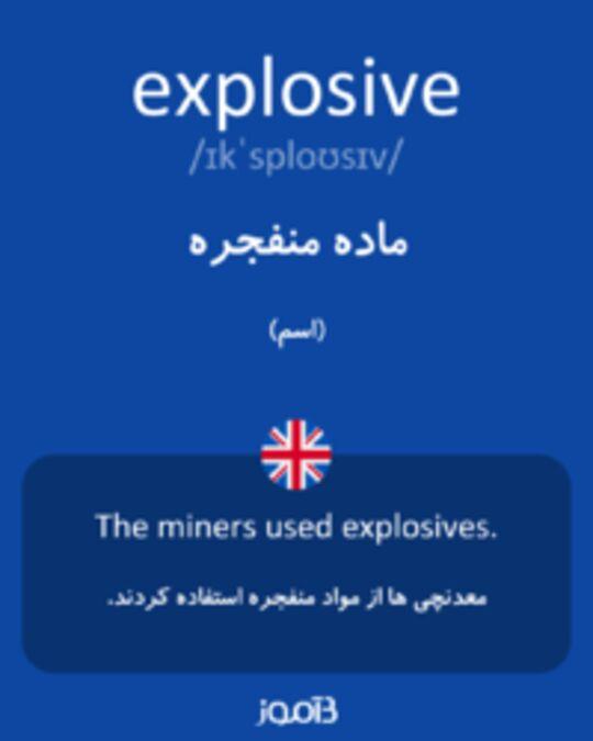 تصویر explosive - دیکشنری انگلیسی بیاموز
