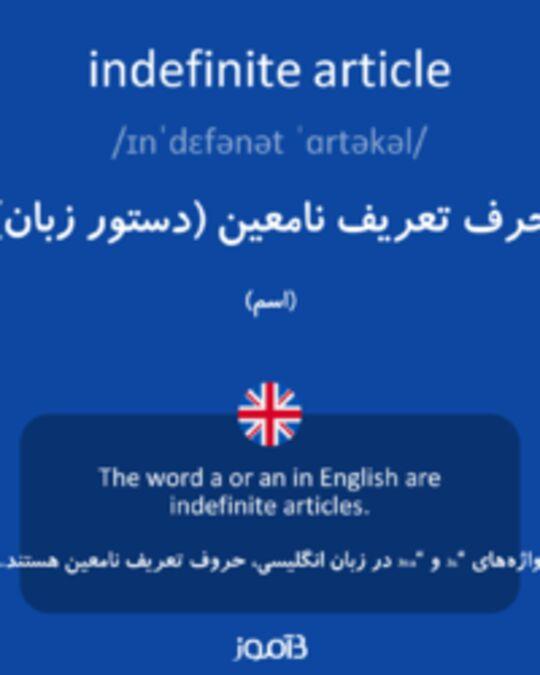 تصویر indefinite article - دیکشنری انگلیسی بیاموز