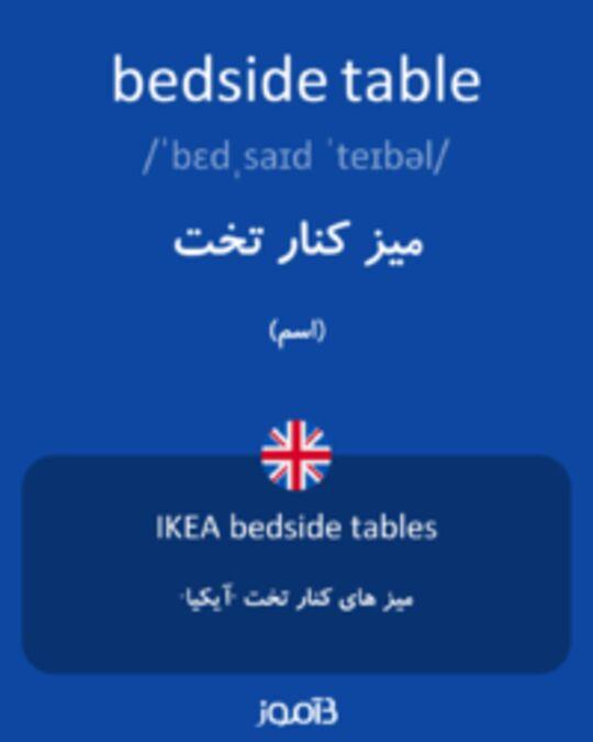 تصویر bedside table - دیکشنری انگلیسی بیاموز