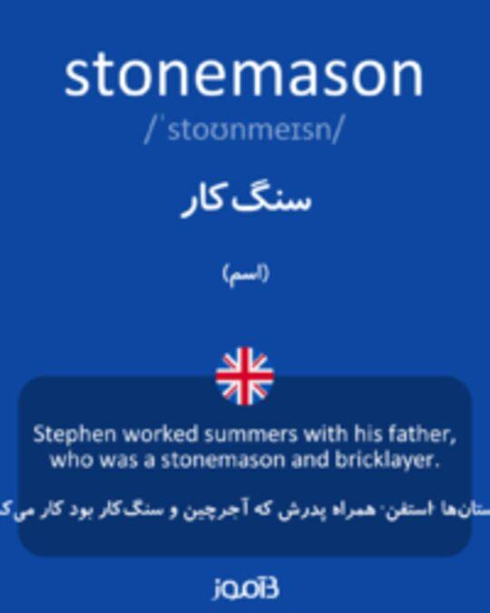 تصویر stonemason - دیکشنری انگلیسی بیاموز