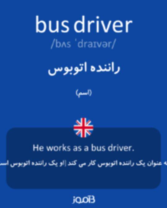 تصویر bus driver - دیکشنری انگلیسی بیاموز