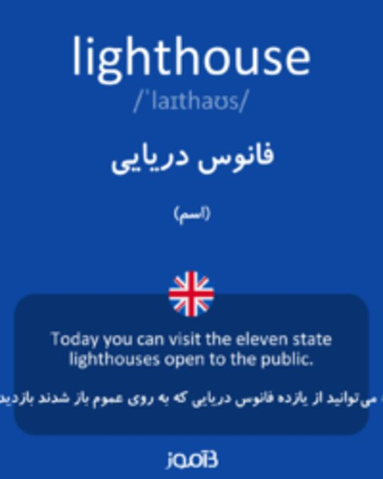 تصویر lighthouse - دیکشنری انگلیسی بیاموز