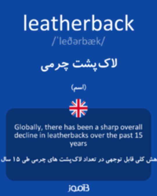تصویر leatherback - دیکشنری انگلیسی بیاموز