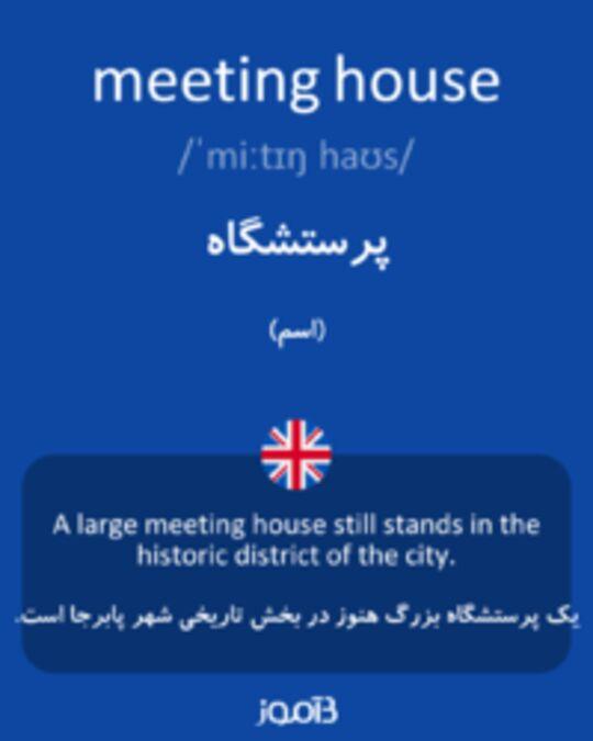 تصویر meeting house - دیکشنری انگلیسی بیاموز