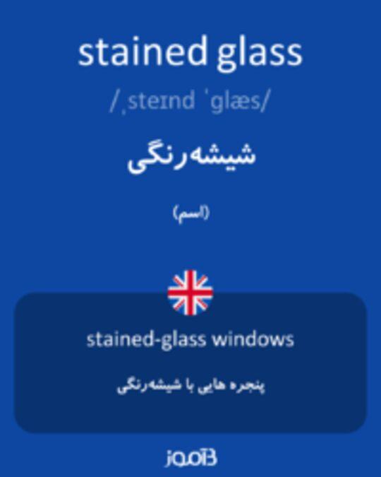 تصویر stained glass - دیکشنری انگلیسی بیاموز