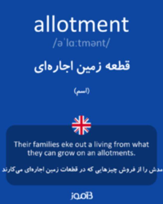 تصویر allotment - دیکشنری انگلیسی بیاموز