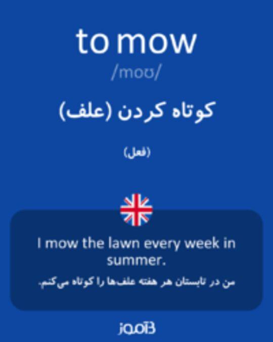 تصویر to mow - دیکشنری انگلیسی بیاموز