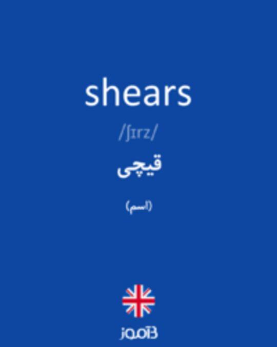 تصویر shears - دیکشنری انگلیسی بیاموز