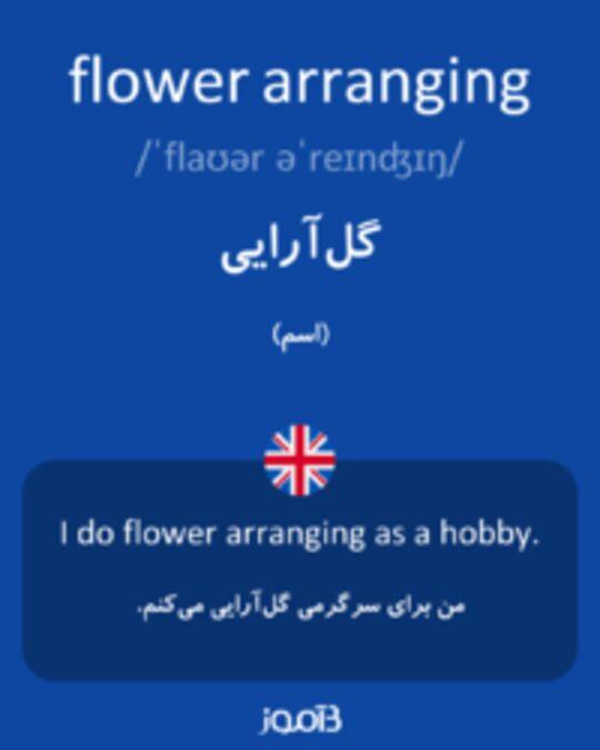 تصویر flower arranging - دیکشنری انگلیسی بیاموز