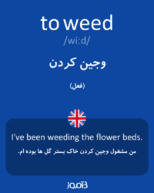 تصویر to weed - دیکشنری انگلیسی بیاموز