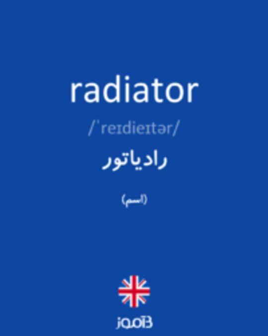 تصویر radiator - دیکشنری انگلیسی بیاموز