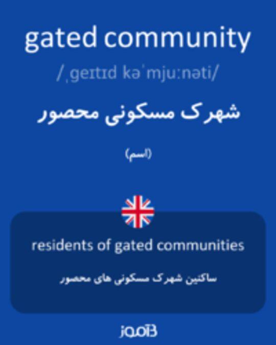 تصویر gated community - دیکشنری انگلیسی بیاموز