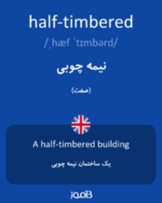 تصویر half-timbered - دیکشنری انگلیسی بیاموز
