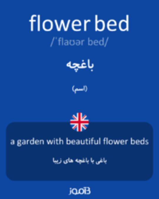 تصویر flower bed - دیکشنری انگلیسی بیاموز