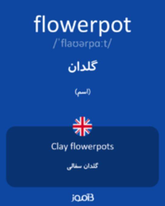 تصویر flowerpot - دیکشنری انگلیسی بیاموز