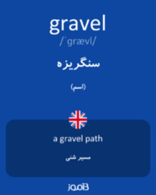 تصویر gravel - دیکشنری انگلیسی بیاموز