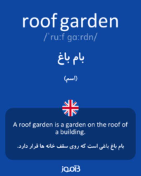 تصویر roof garden - دیکشنری انگلیسی بیاموز