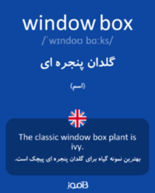 تصویر window box - دیکشنری انگلیسی بیاموز