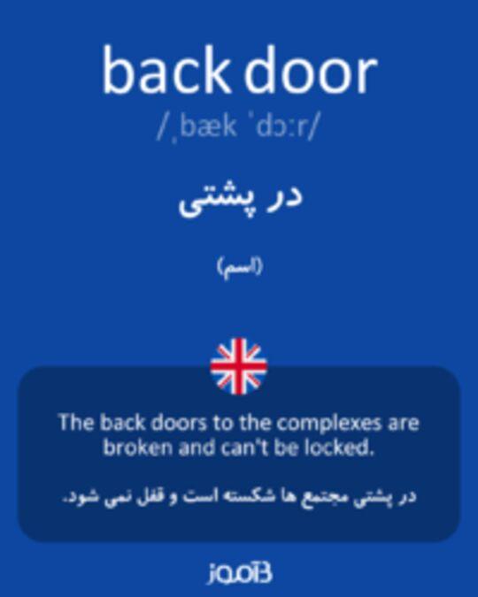تصویر back door - دیکشنری انگلیسی بیاموز