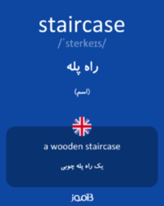 تصویر staircase - دیکشنری انگلیسی بیاموز