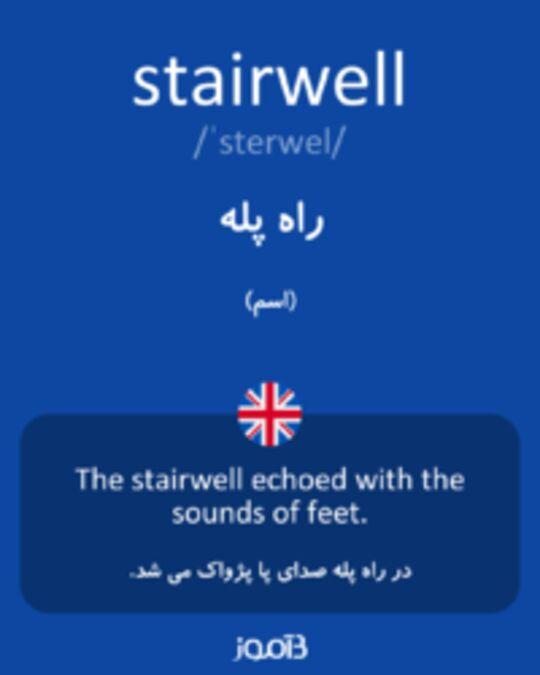 تصویر stairwell - دیکشنری انگلیسی بیاموز