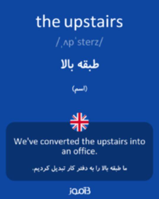 تصویر the upstairs - دیکشنری انگلیسی بیاموز