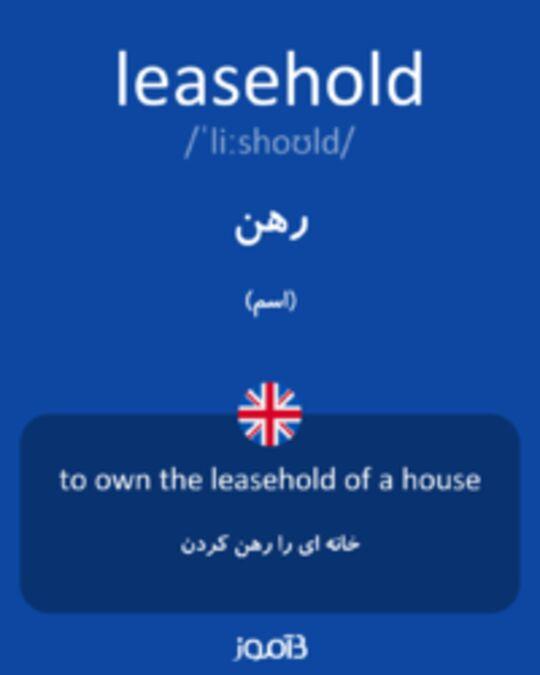 تصویر leasehold - دیکشنری انگلیسی بیاموز