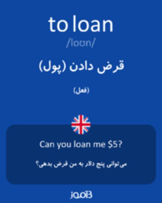تصویر to loan - دیکشنری انگلیسی بیاموز
