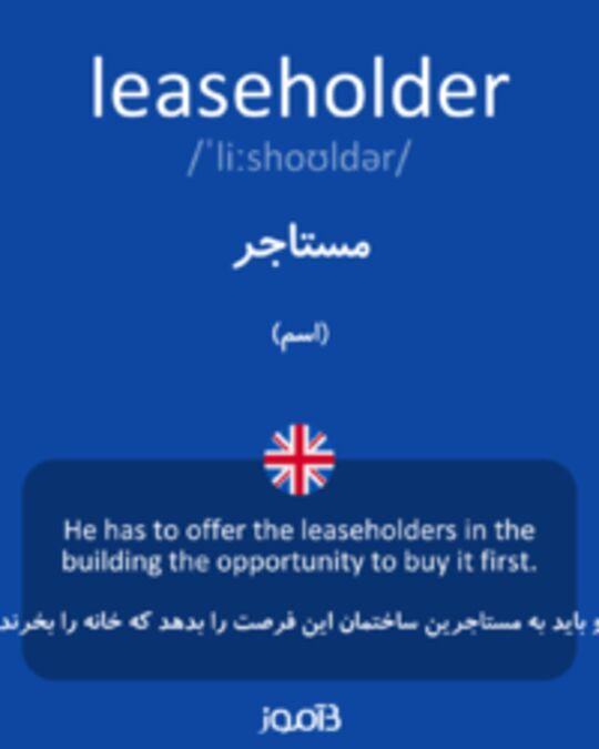 تصویر leaseholder - دیکشنری انگلیسی بیاموز