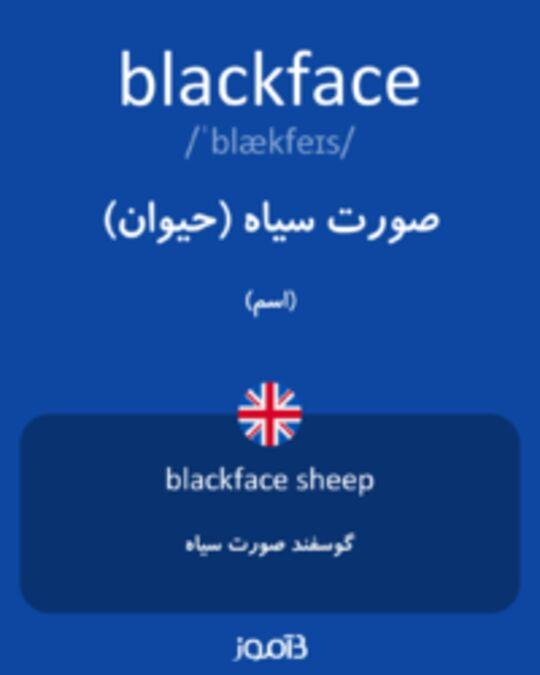 تصویر blackface - دیکشنری انگلیسی بیاموز