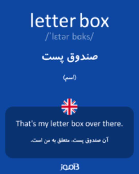 تصویر letter box - دیکشنری انگلیسی بیاموز