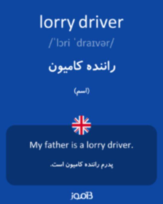 تصویر lorry driver - دیکشنری انگلیسی بیاموز