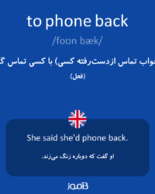 تصویر to phone back - دیکشنری انگلیسی بیاموز