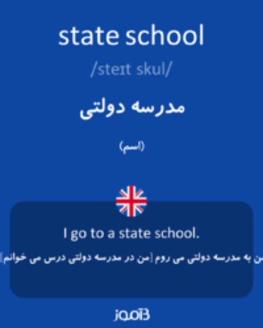 تصویر state school - دیکشنری انگلیسی بیاموز