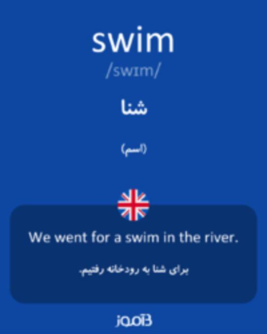 تصویر swim - دیکشنری انگلیسی بیاموز