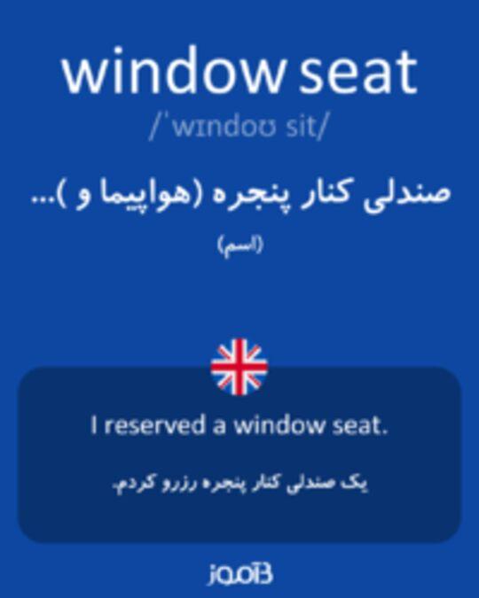 تصویر window seat - دیکشنری انگلیسی بیاموز