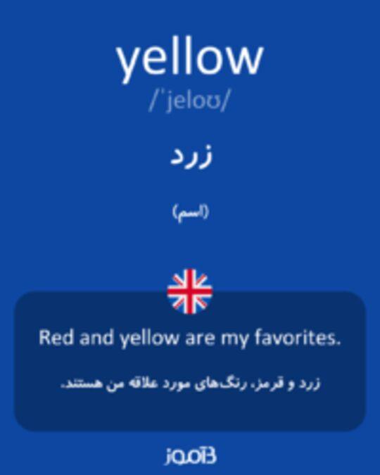 تصویر yellow - دیکشنری انگلیسی بیاموز