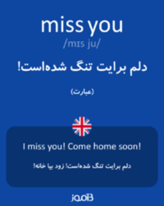 تصویر miss you - دیکشنری انگلیسی بیاموز