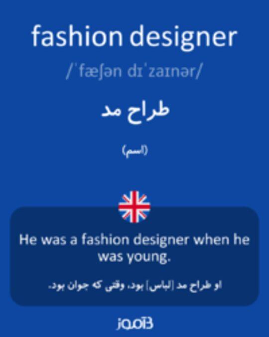 تصویر fashion designer - دیکشنری انگلیسی بیاموز