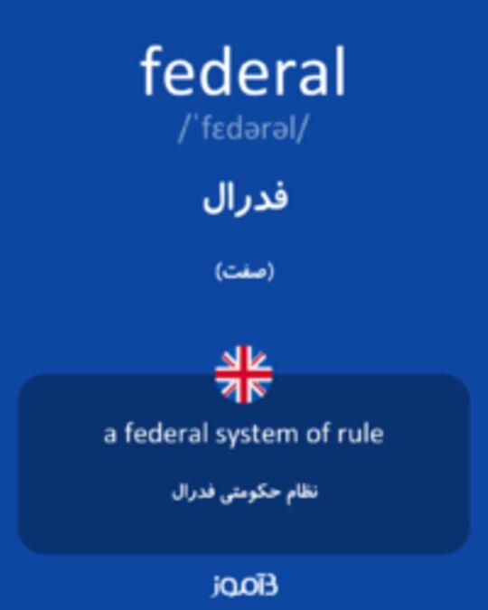 تصویر federal - دیکشنری انگلیسی بیاموز