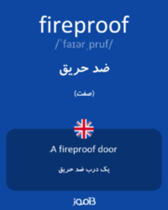 تصویر fireproof - دیکشنری انگلیسی بیاموز