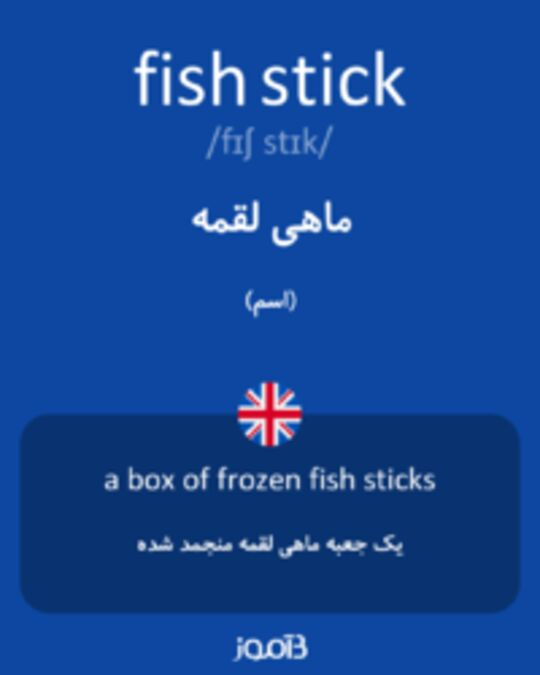 تصویر fish stick - دیکشنری انگلیسی بیاموز